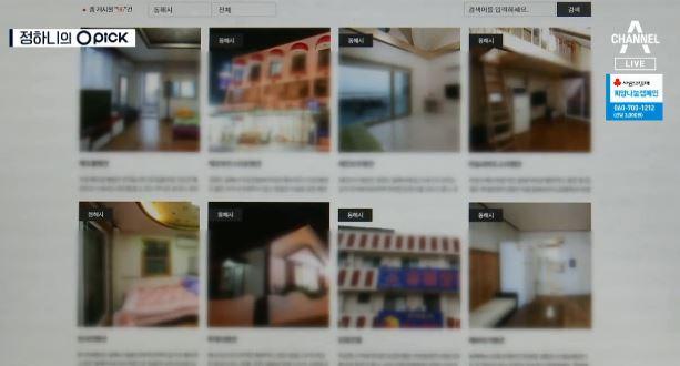[오픽]가스 폭발 펜션, 불법에도 '추천업소'