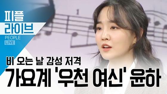 [피플 LIVE]비 오는 날 감성 저격…가요계 '우천 여신' 윤하