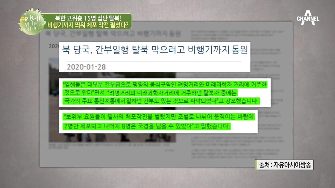 최근 집단 탈북한 북한 고위층 15명! 北 엘리트들의 생각이 변하고 있다?! 이미지