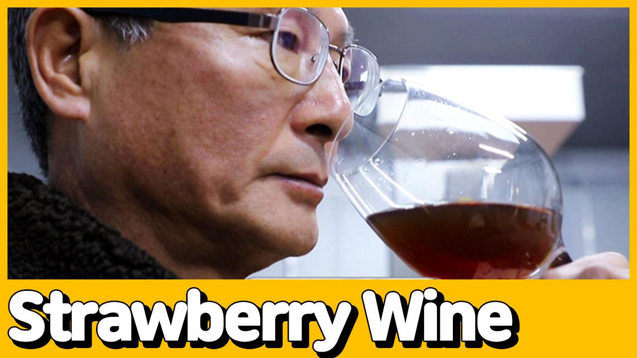 [선공개] 딸기 와인 들어는 봤니? 맛&분위기 모두 사로잡는 갑부표 strawberry wine 이미지