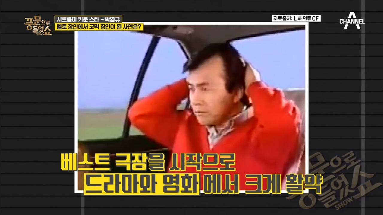 '순풍 산부인과'에서 전성기를 맞은 박영규! 그가 멜로 장인에서 코믹 장인이 된 사연은? 이미지