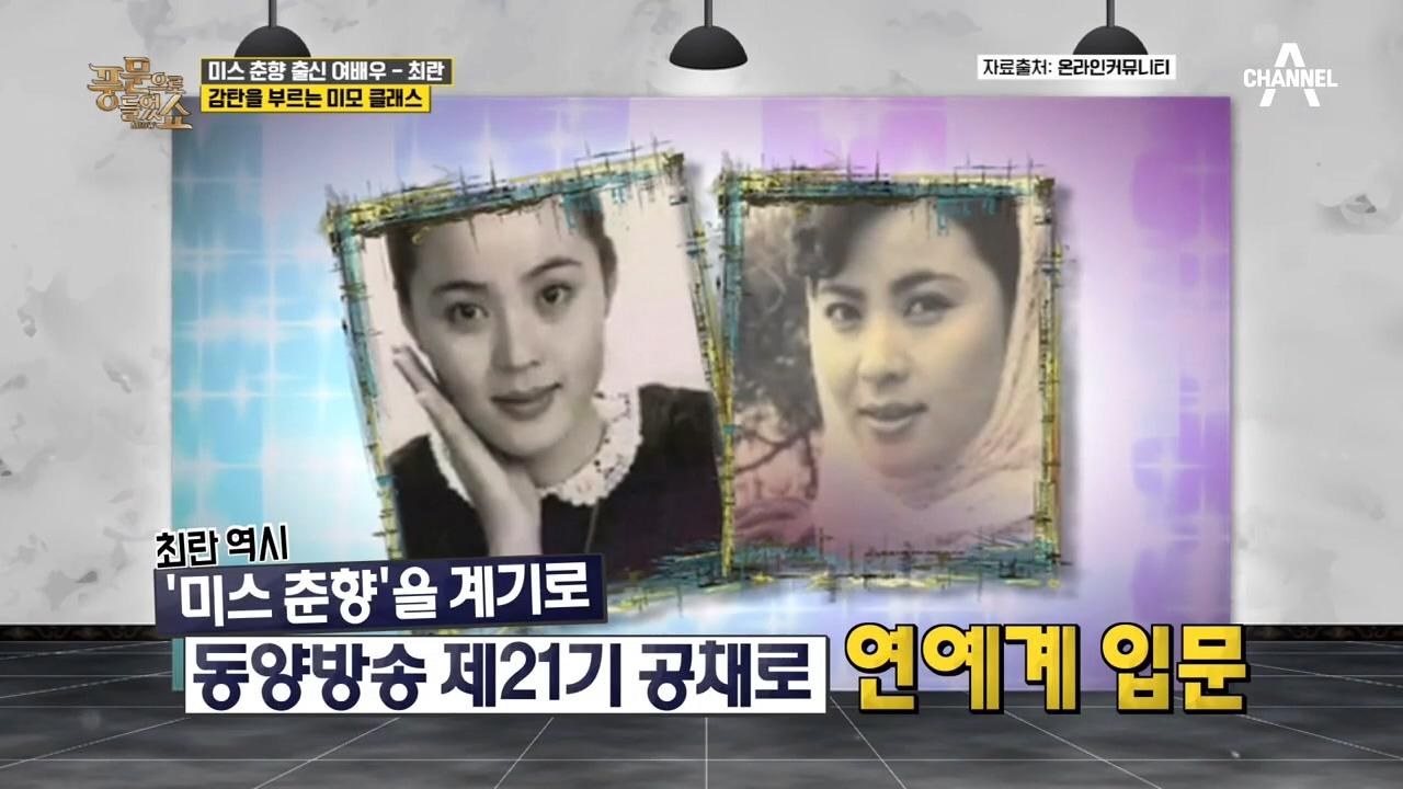 원조 *미스 춘향* 출신 배우 최란은 상금 500만 원 때문에 미인 대회에 나갔다?! 이미지