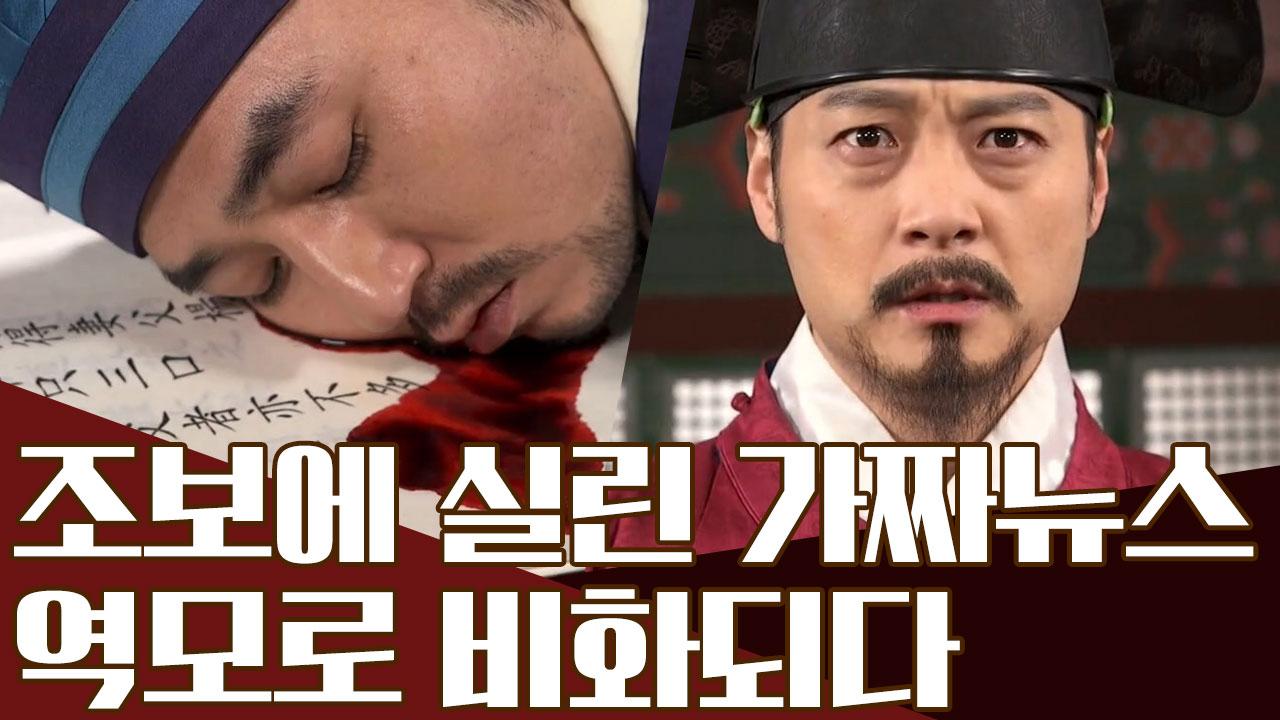 역병이 돌아 어미가 아들을 잡아먹었다⊙ㅁ⊙?! 조선을 뒤흔든 가짜 뉴스의 배후는? 이미지