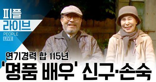 [피플 LIVE]연기경력 합 115년…'명품 배우' 신구·손숙