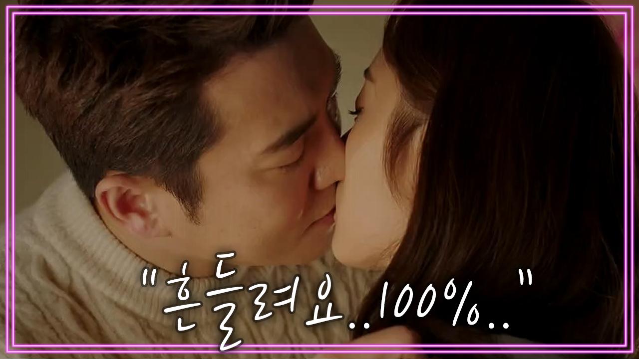 """[숨멎엔딩] 키스주의♡ """" 나 흔들려요...100% 흔들려요.."""" 이제서 고백하는 김보라의 진심! 이미지"""