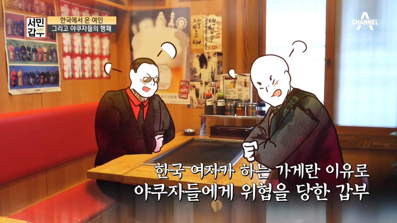 한국 여자가 하는 가게란 이유로 야쿠자들에게 위협을 당했다?! 이미지