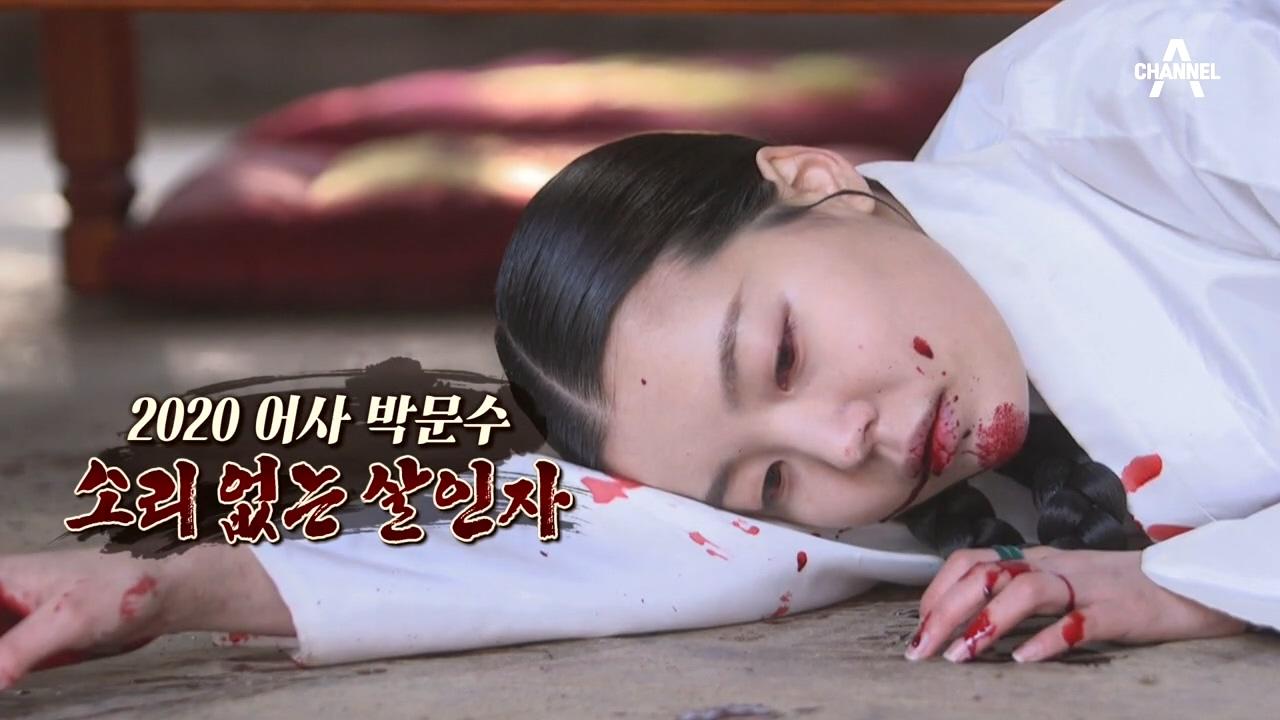 기생이 피를 토하며 사망했다?! 평안도 의주에서 생긴 일! 이미지