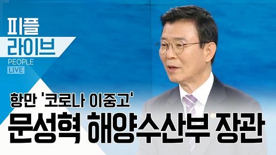 [피플 LIVE] 항만 '코로나 이중고'…문성혁 해양수산부 장관