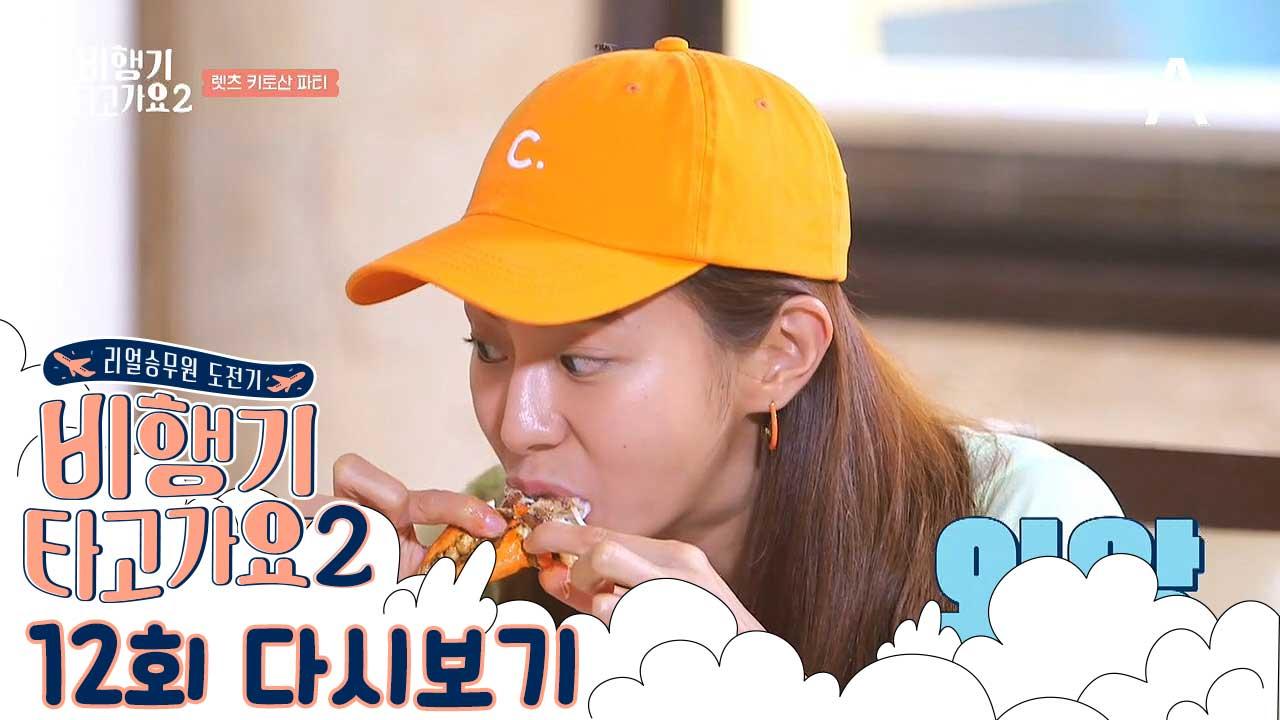 ♡단짠단맵♡ 크랩 먹방부터~ ♨텐션 폭발♨ 선상 파티까지!! 비타크루 마지막 여행기! 이미지