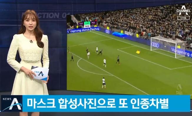 유명스타라서 더?…손흥민, '코로나 인종차별' 또 당했다