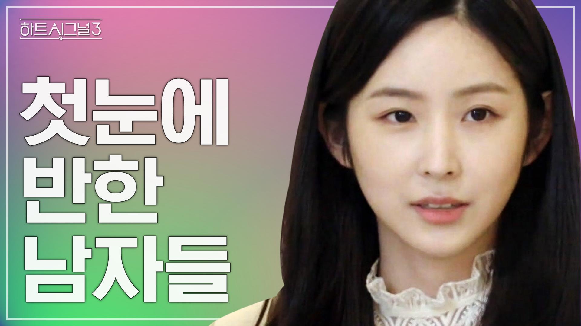 [#러브시그널] 남자의 본능적인 '두 번째' 시선! 동공지진 일으킨 박지현 미모..♥ 이미지