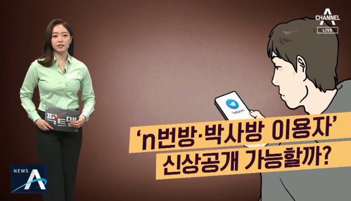 26만 회원 신상공개 가능?