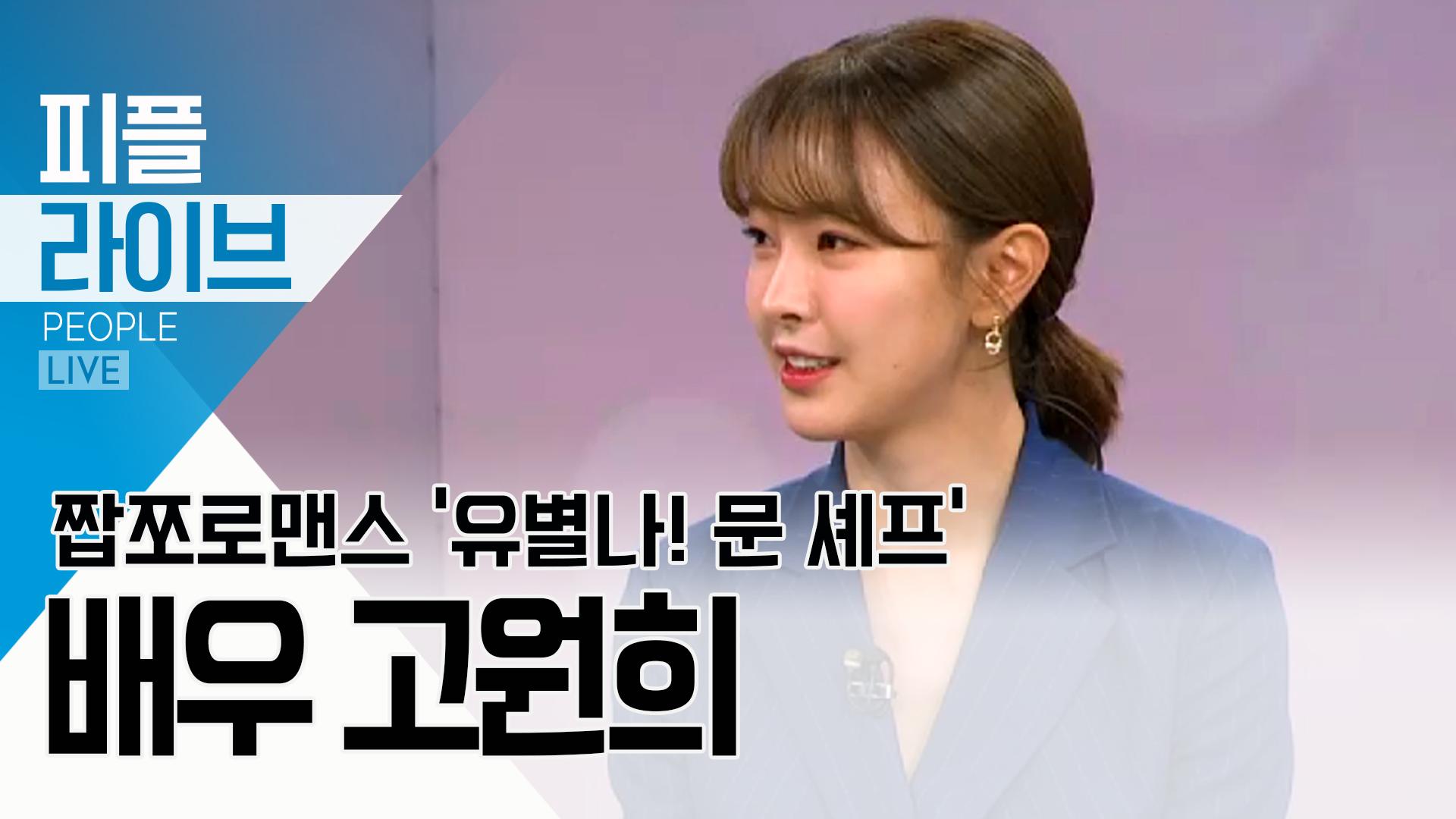 [피플 LIVE]짭쪼로맨스 '유별나! 문 셰프'…배우 고원희