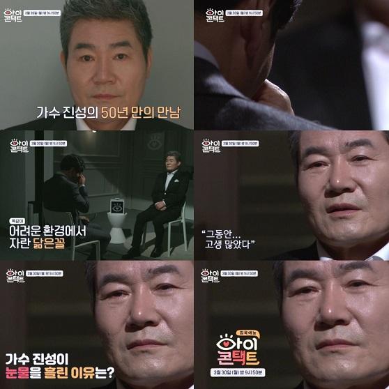<아이콘택트> 트로트계 BTS 진성, 그가 기다려 온 50년 만의 만남!