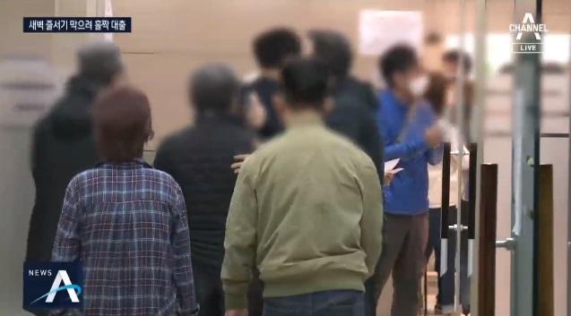 소상공인 대출대란에 '홀짝제' 도입…새벽 줄서기 해소?