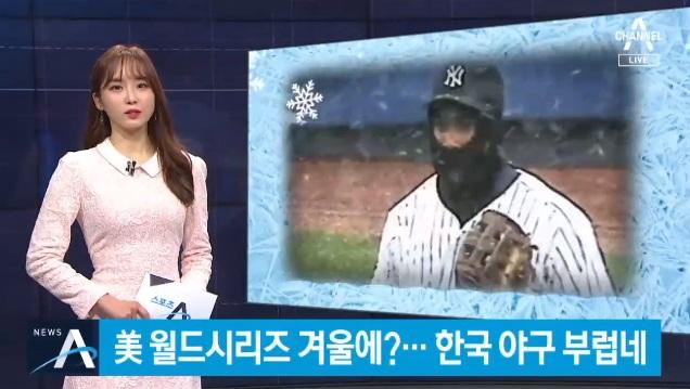 크리스마스에 美월드시리즈?…한국 야구 부러워요
