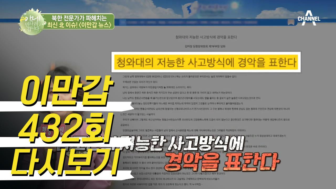 발사체 쏘아 올린 北에 유감 표명한 정부! 김여정이 이를 강력하게 비난했다?! 이미지