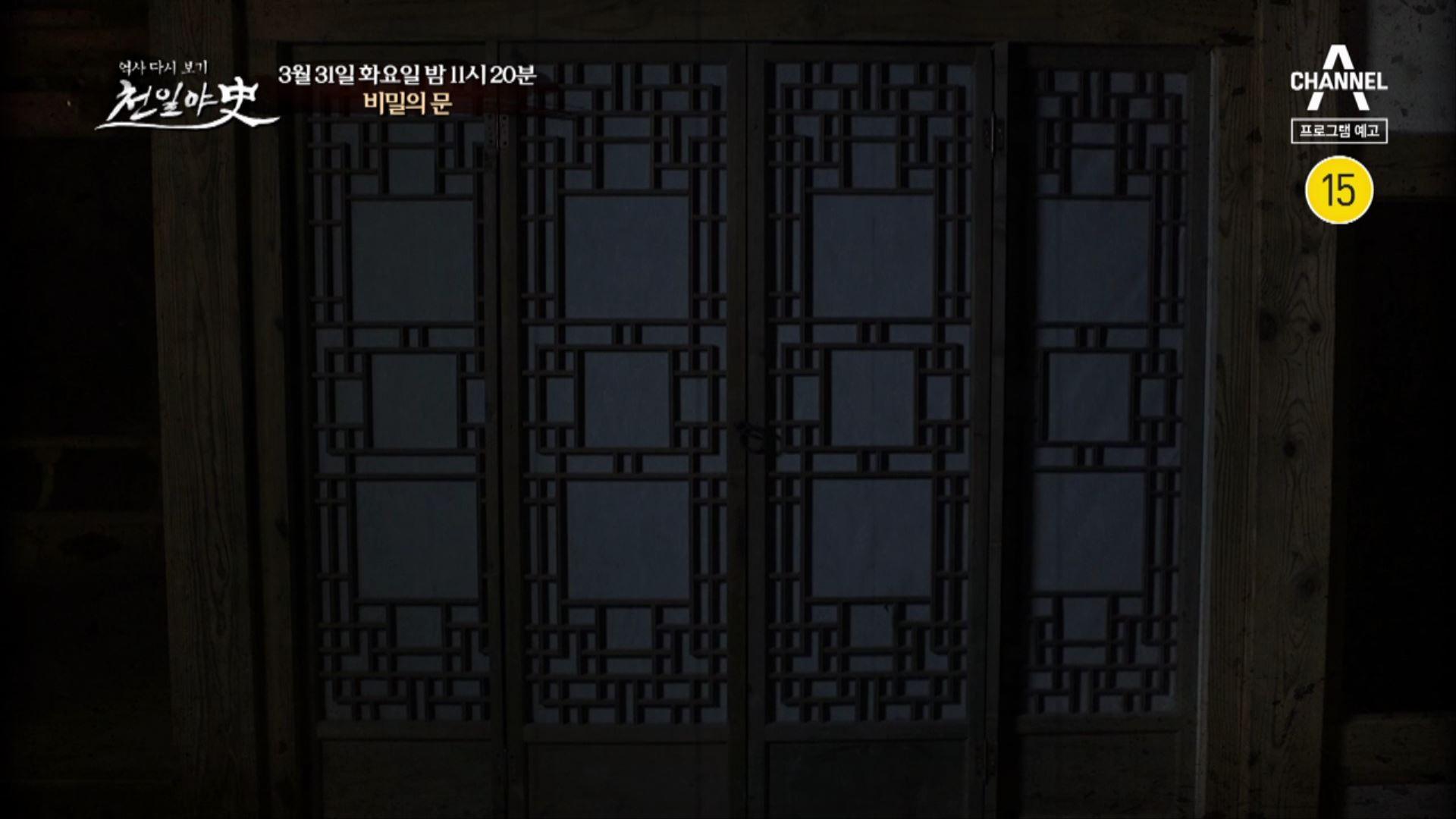 [예고] 베일에 싸인 금지구역! 비밀의 문  이미지