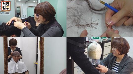 <서민갑부> 연 매출 10억 원! 모(毛)자란 남편과 수(手)쓰는 아내