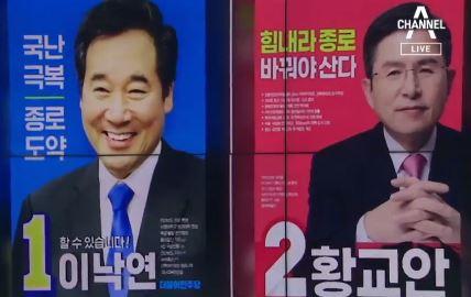 [순간포착]'국난극복' vs '바꿔야 산다'…종로 대전