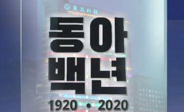 """[동아일보 100년]""""더 나은 대한민국""""…청년 정신으로 도약"""