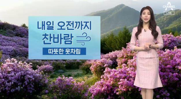 [날씨]내일 오전까지 찬바람…미세먼지 '보통 수준'