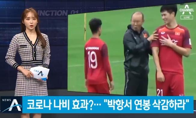 """태도 바뀐 베트남…""""박항서 감독 연봉 삭감해라"""""""