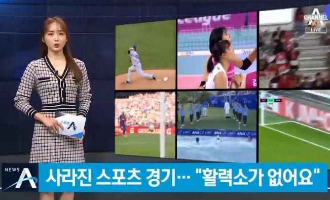 """코로나로 사라진 스포츠…""""활력 잃었다"""""""