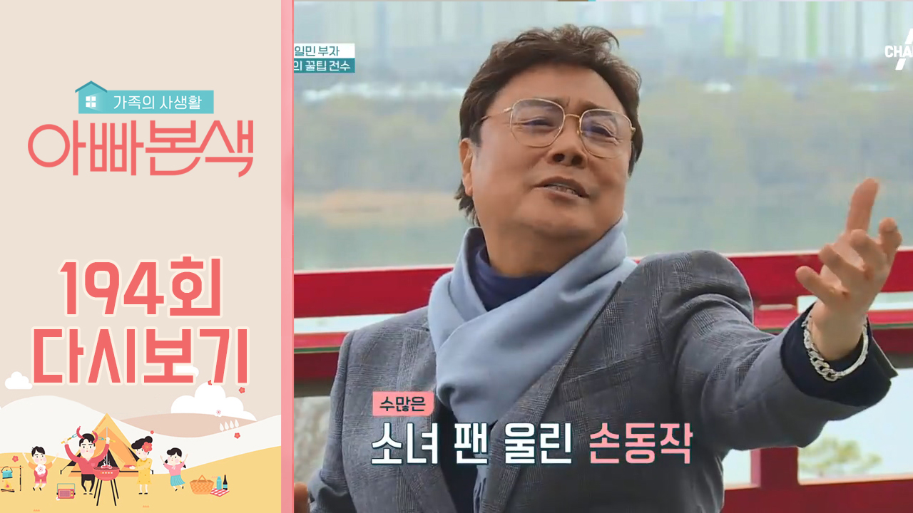 #트로트의 황제 #영원한 오빠! 남진이 BTS에게 도전장을 내밀다~!! (ft. 댄싱머신) 이미지