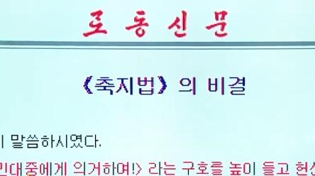"""[순간포착]北 노동신문 """"수령님 축지법 못 써"""""""