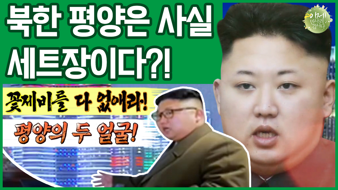 """[이만갑 모아보기] 북한 귀족들만 사는 평양! 고층 빌딩에 최고급 아파트까지..""""사실 다"""