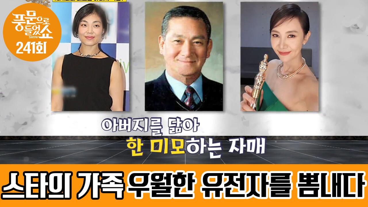 스★타의 가족을 보면 이해되는 그들의 외모와 재능!  우월한 유전자를 받은 스타들!  이미지