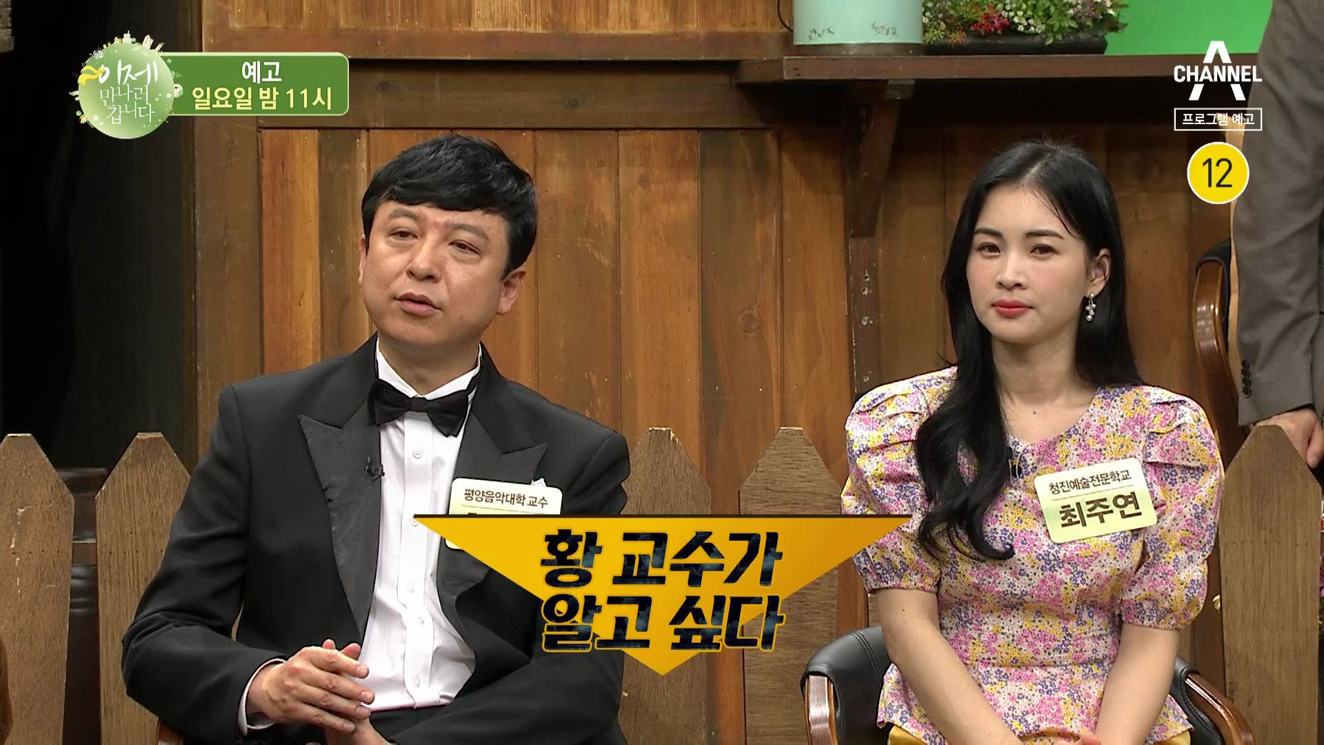 [예고] 최초공개! 북한 피아니스트 황 교수 실종사건 이미지