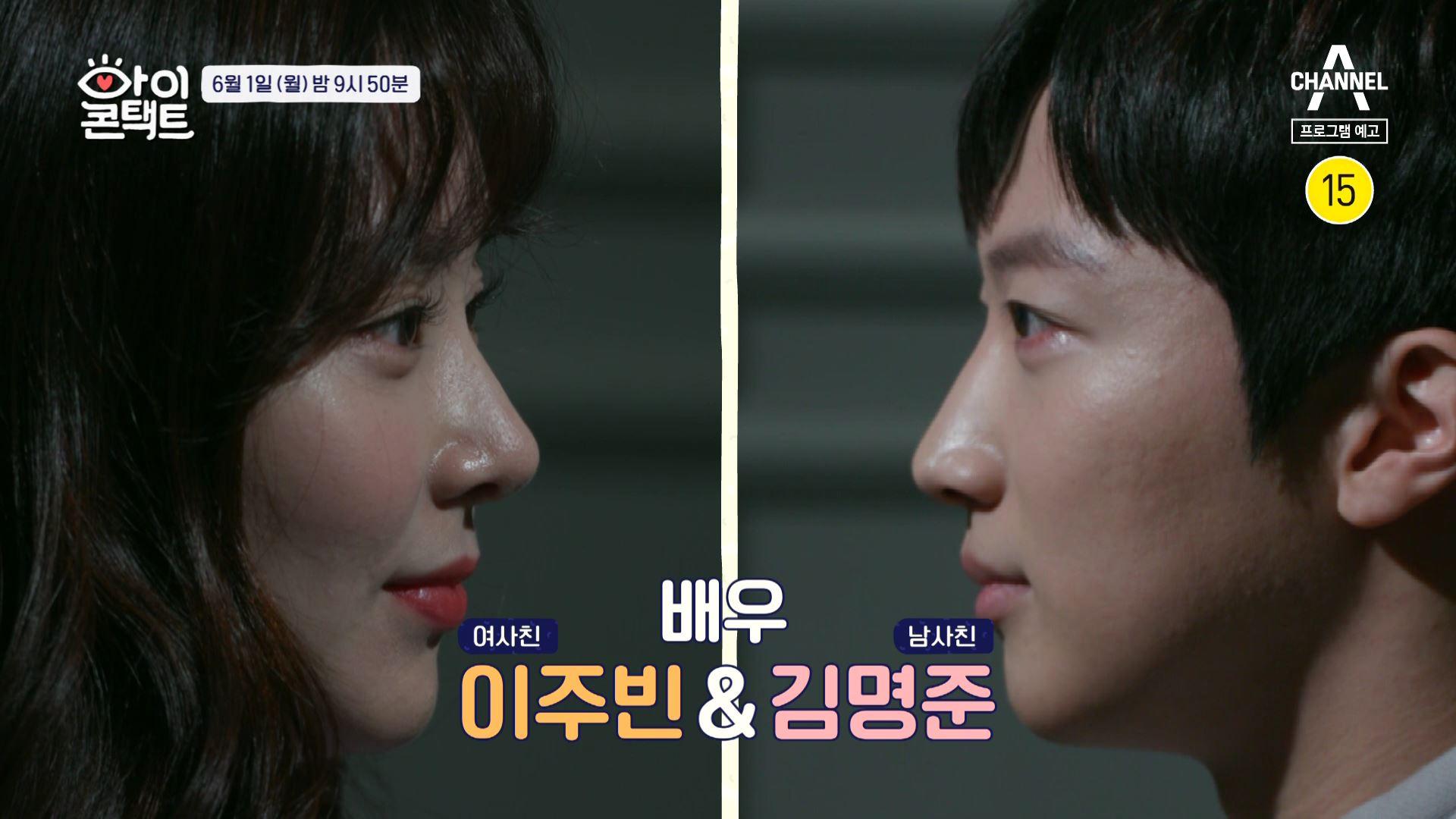 [예고] 드라마보다 더 설레는 그들의 눈맞춤♥ 그 여자와 그 남자의 속마음은? 이미지