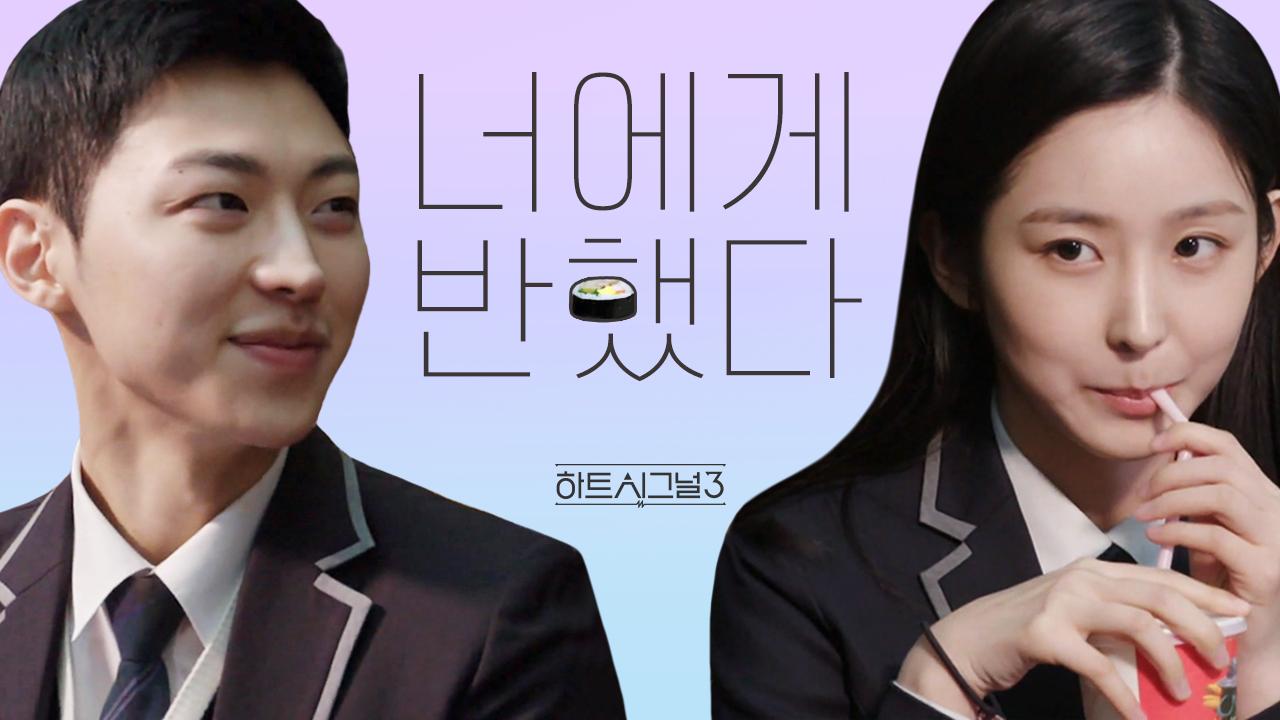 '너에게 반했다' 강열♥지현의 심쿵설렘 놀이동산 데이트 이미지