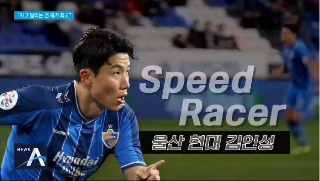 손흥민 제친 '치달' 의 강자 김인성…스피드 세계 11위