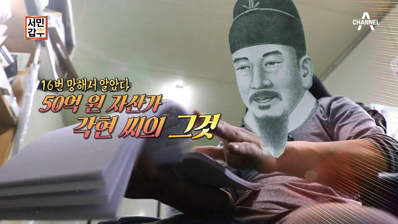 서민갑부 282회 이미지