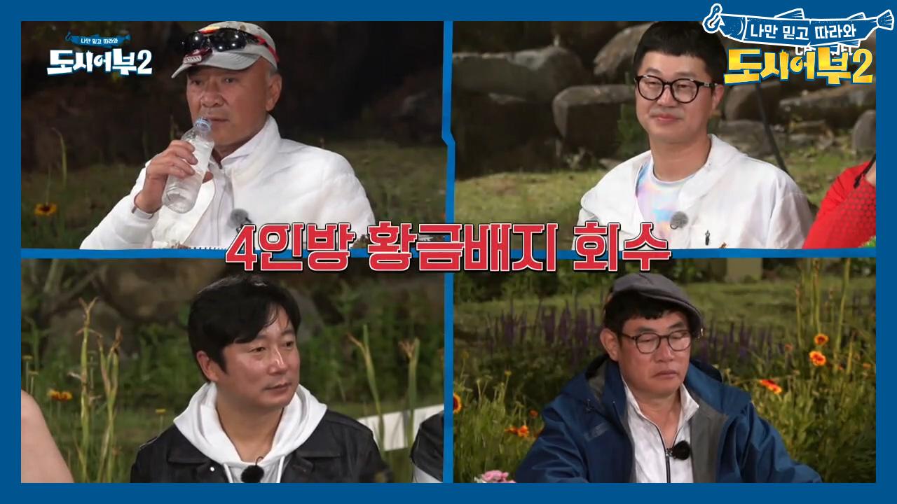 1위를 차지한 부산에서 제일 유명한(?) 박 프로! and... 황금 배지 뺏긴 4인방ㅠㅅㅠ 이미지