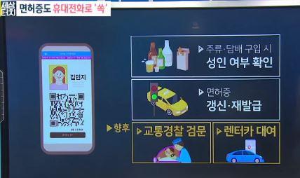 [세상터치]운전면허증도 휴대전화로 '쏙' / 전자발찌 자랑한 래퍼