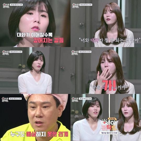 '아이콘택트' 쌍둥이 배구스타 이재영&이다영, 살얼음 같은 위기!