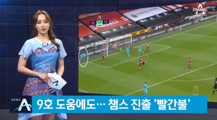 손흥민 논스톱 패스로 리그 9호 도움…팀은 1-3 완패