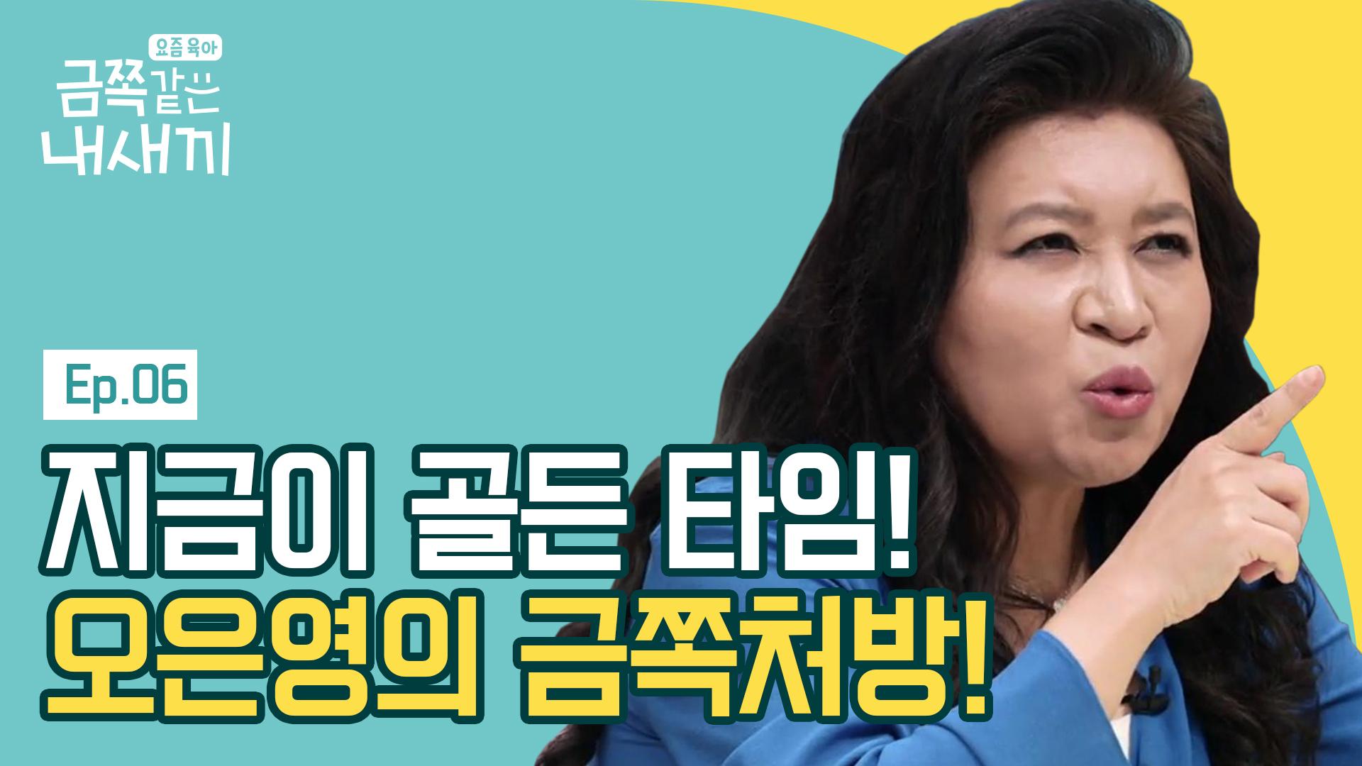 ☆오은영 매직☆ 말을 하기 어려운 금쪽이를 위한 금쪽 처방 이미지