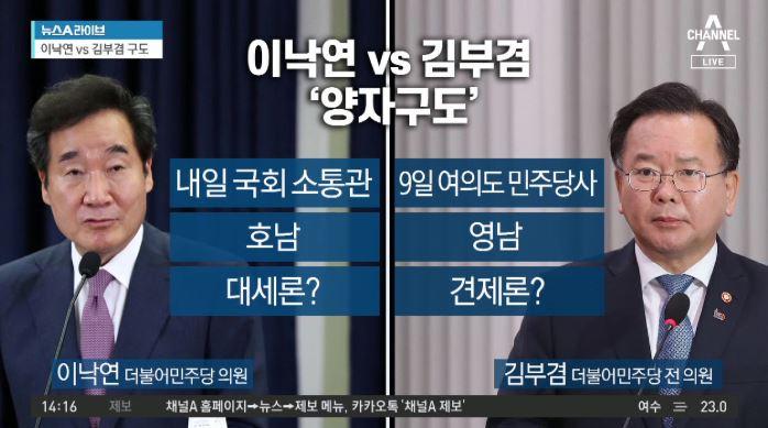 민주당 당권, '이낙연 vs 김부겸' 구도…우원식 불출마
