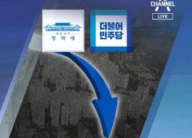 심상치 않은 부동산 후폭풍…당청 서울 지지율 폭락
