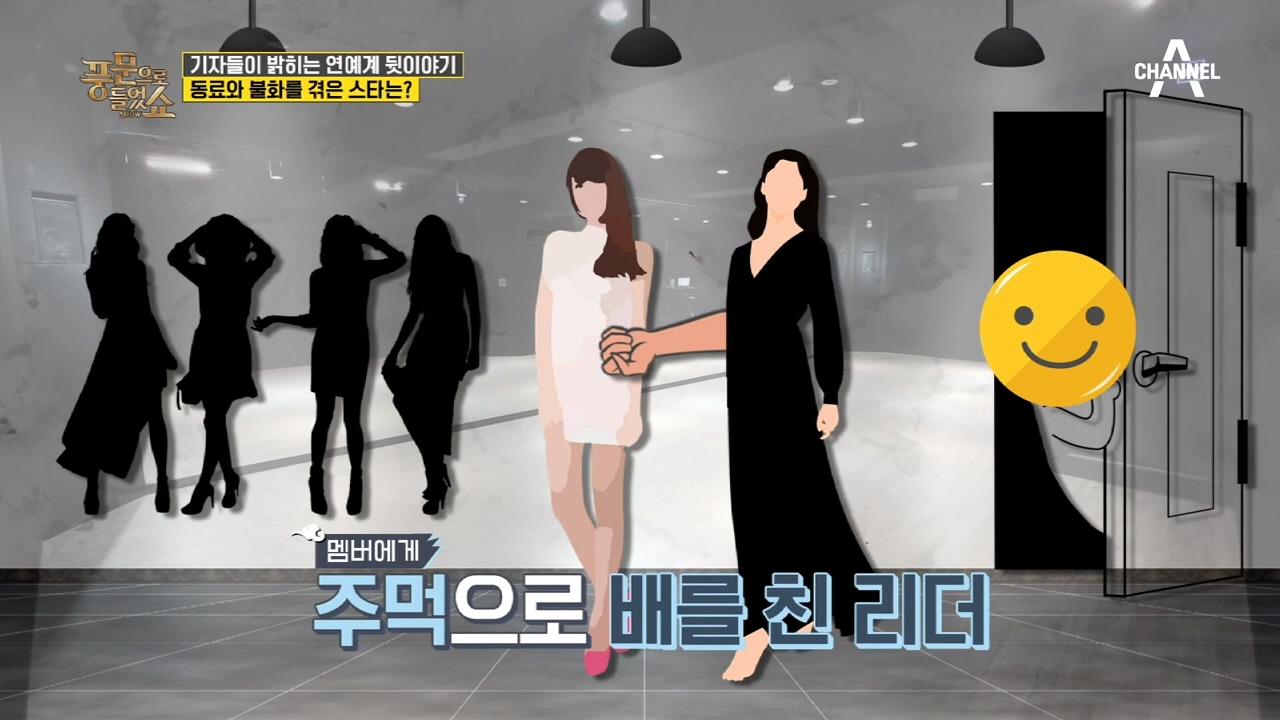[기자들의 뒷이야기] 현역 걸그룹이 같은 그룹 멤버를 왕따시키고 있다!?   이미지