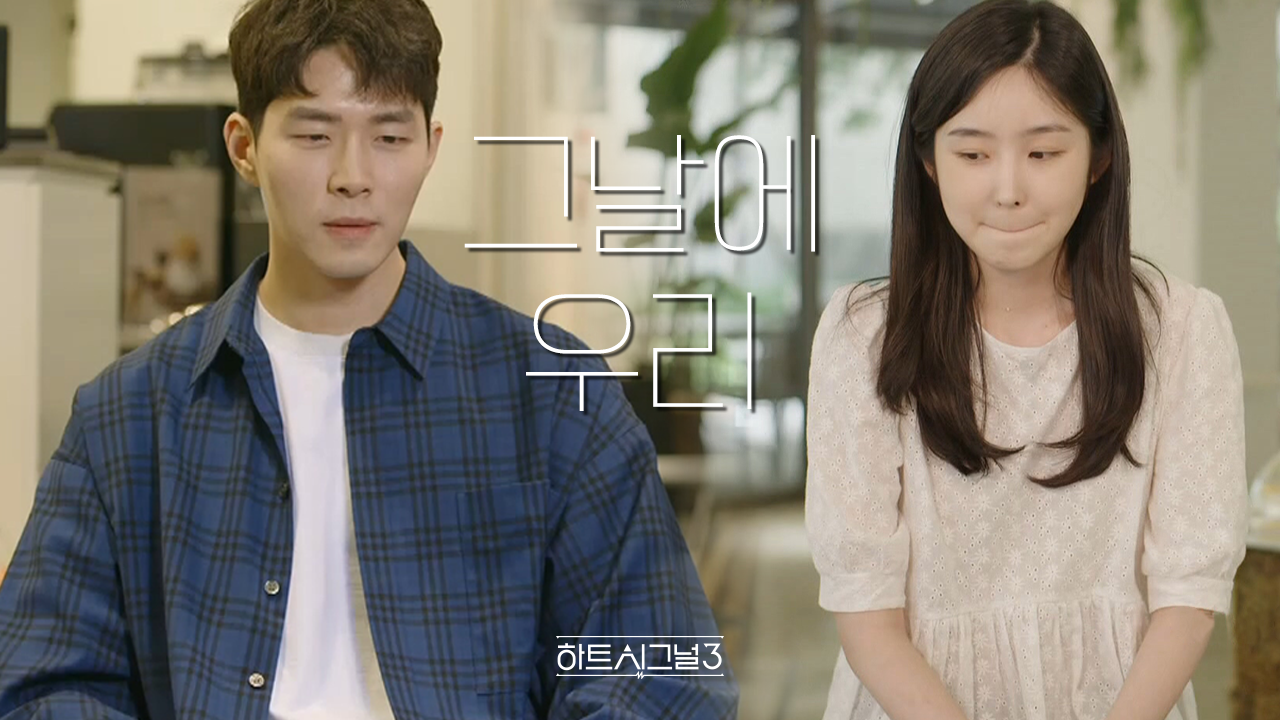 """""""그때 울었던 이유는.."""" 인우-지현, 못다 한 이야기 이미지"""