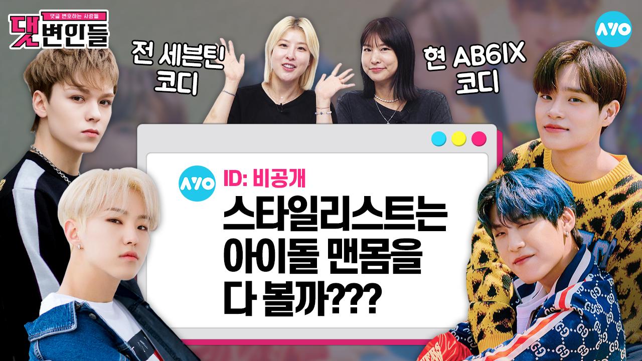 세븐틴 코디가 ㄹㅇ 극한직업인 이유 (feat. 스타일리스트 서수경·서수명) |K-POP IDOL STYLIST|댓변인들|Reaction|AYO 에이요  이미지