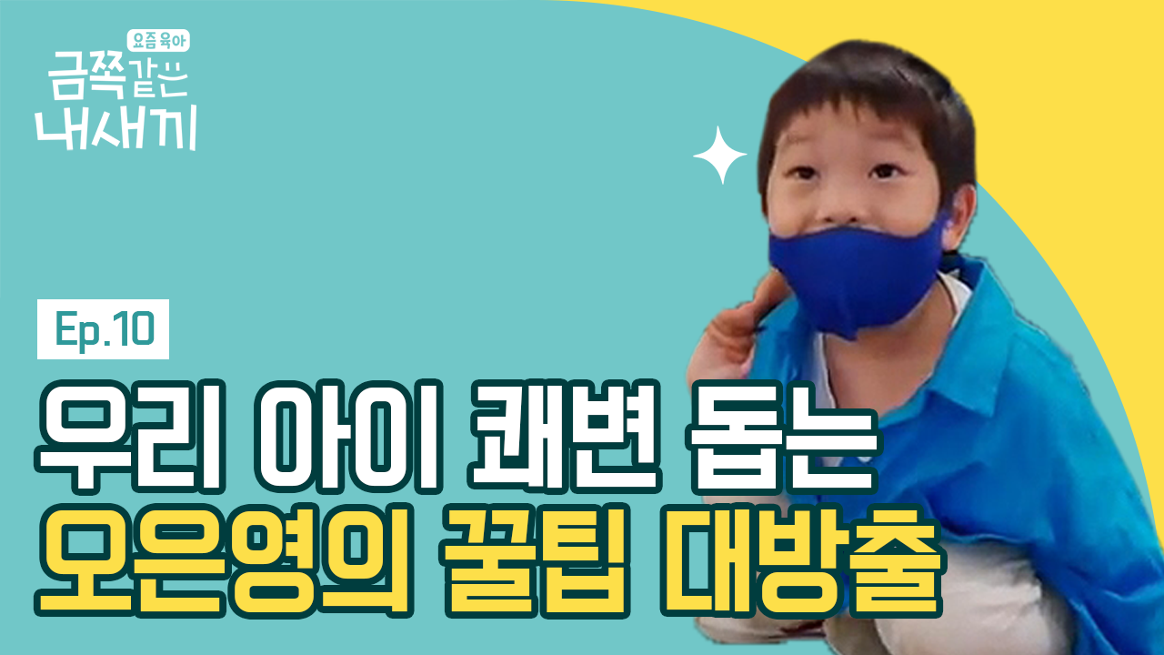★오은영의 금쪽처방 총정리★ 1일 1대변 만들어주는 꿀팁은?! 이미지