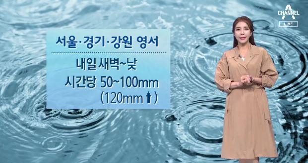 [날씨]내일 새벽부터 낮사이 서울·경기 시간당 120mm↑물폭탄