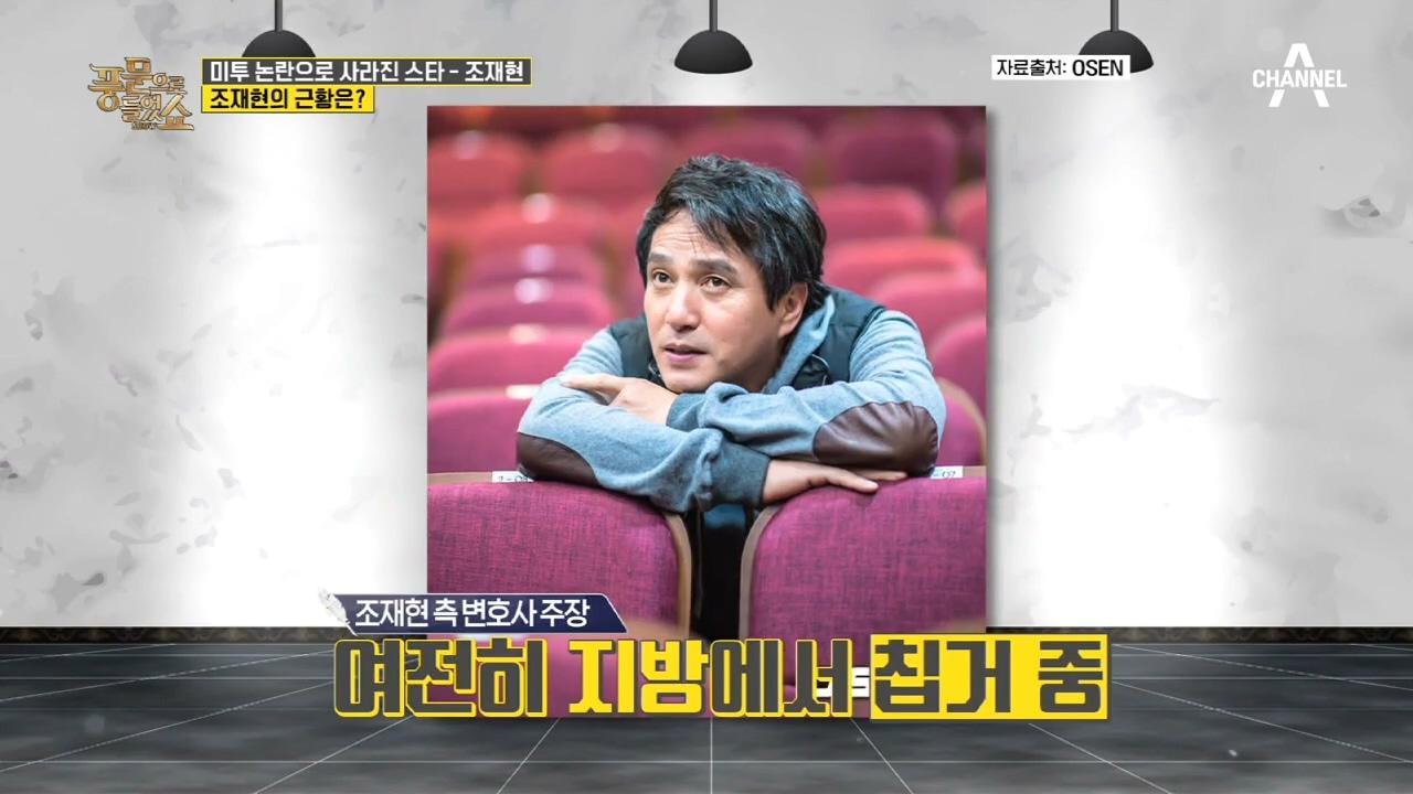 미투 논란으로 사라진 스타 조재현, 풍문쇼에서 알아본 그의 현재 근황은? 이미지